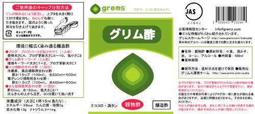 Gremz_label